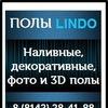 Полимерные и наливные полы LINDO, Петрозаводск