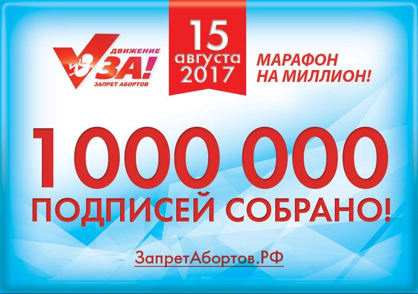 Миллион подписей собран!!!