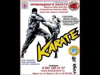 Школа рукопашного боя на базе каратэ кёкусинкай. Тренер- Андрей Грабовский