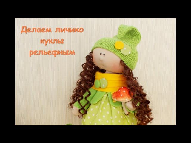 Как сделать текстильной кукле рельефное лицо