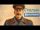 Сталин о смене дизайна ВКонтакте переозвучка В круге первом