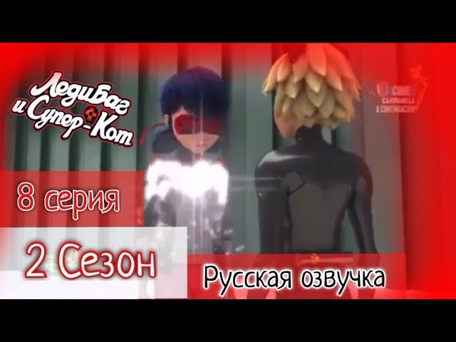 [РУССКАЯ ОЗВУЧКА] 2 Сезон 8 Серия Леди баг и Супер кот Тёмный Филин