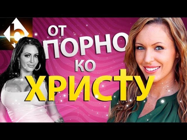 П0РН0 ЗВЕЗДА ПРИНЯЛА ХРИСТА (Дженна Пресли) Believe tv