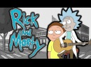 The Ballad of Tiny Rick (Rick and Morty Remix)