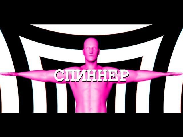 АЗАZLO feat. TAKOBOY x КЕЙSИ - СПИННЕР