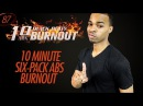 10 Min Six Pack Abs Hybrid Dumbbells Bodyweight Abs Scorching Workout 10 Minute Burnouts 87
