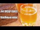 Хлебный квас рецепт вкусного кваса из ржаного хлеба Rye bread kvass ♡ English subtitles