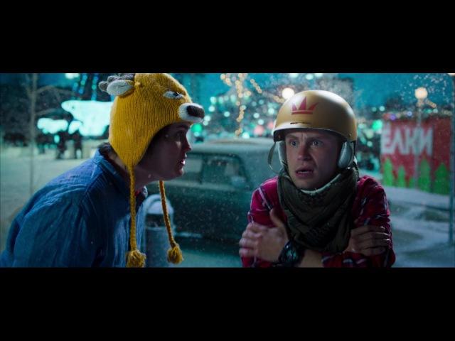 Новый русский фильм в HD качестве Ёлки 5 » Freewka.com - Смотреть онлайн в хорощем качестве