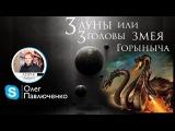 Три луны. Правда или вымысел Три полюса два потопа. Виктор Максименков