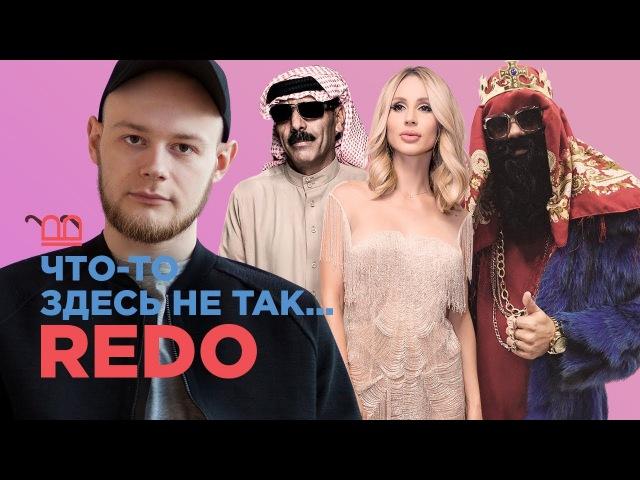 Что-то здесь не так   REDO пытается отличить от фейка Loboda, Serebro, Flesh Lizer и еще 10 клипов