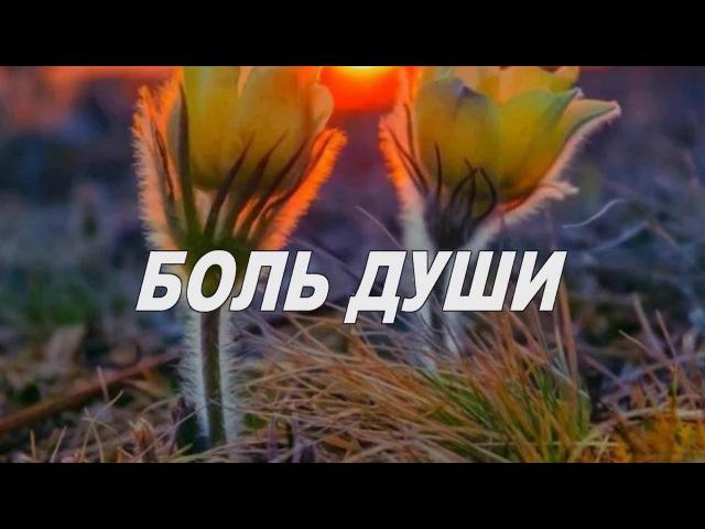 БОЛЬ ДУШИ Автор и исполнитель Анатолий Кулагин