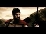 300 спартанцев Я привел больше воинов чем ты!