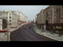 Реконструкция Тверской в рамках проекта Моя улица