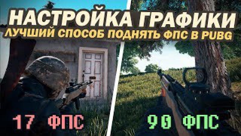 ДЕТАЛЬНАЯ НАСТРОЙКА ГРАФИКИ / БУСТ FPS В PlayerUnknowns Battlegrounds