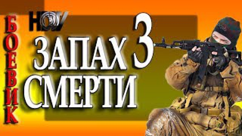 ЗАПАХ СМЕРТИ 3. ТРИЛЛЕР ФИЛЬМ БОЕВИК 2017
