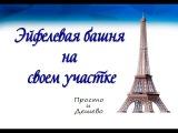 Собственная Эйфелева башня на своем участке!!
