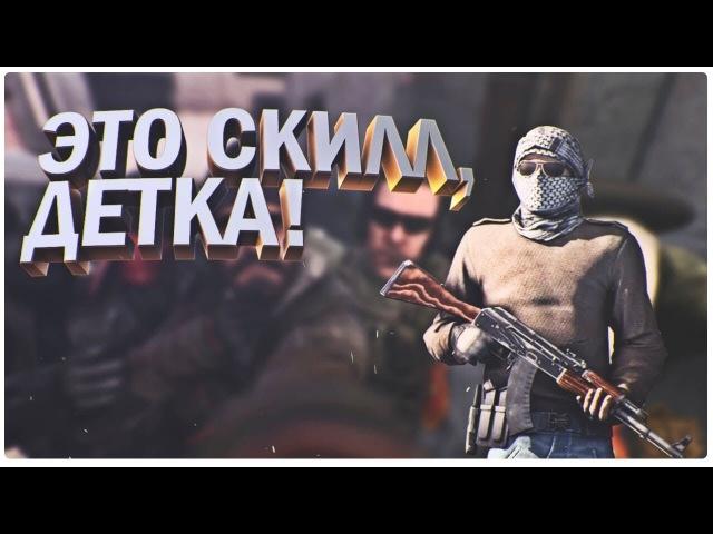 [CS:GO] Украл ЭЙС!   ЭТО ШАРА, ДЕТКА! 1