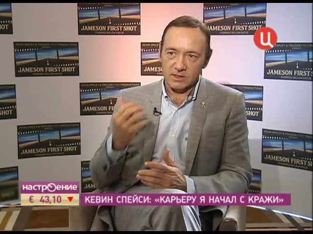 Interview with Kevin Spacey (Интервью с Кевином Спейси)
