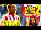 ФИНАЛ | ИСТОРИЯ ALEX HUNTER 2 | FIFA 18 | #15 (РУССКАЯ ОЗВУЧКА)