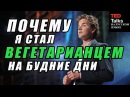 TED на русском - ПОЧЕМУ Я СТАЛ ВЕГЕТАРИАНЦЕМ НА БУДНИЕ ДНИ