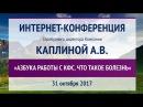 Каплина А.В. «Азбука работы с КФС. Что такое болезнь» 31.10.17