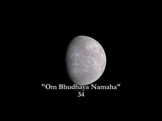 Мантра Меркурия. Ом Буддхайя Намаха. Биджа-мантра Меркурия