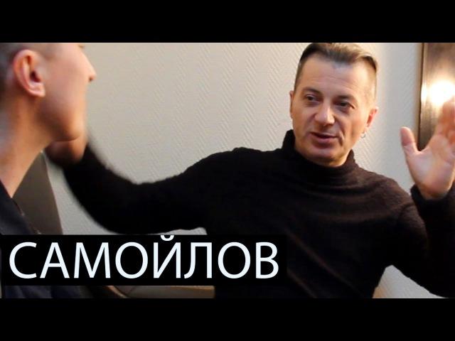 Вадим Самойлов - секрет фирменного звука | Звездная болезнь, продюсеры, советы.
