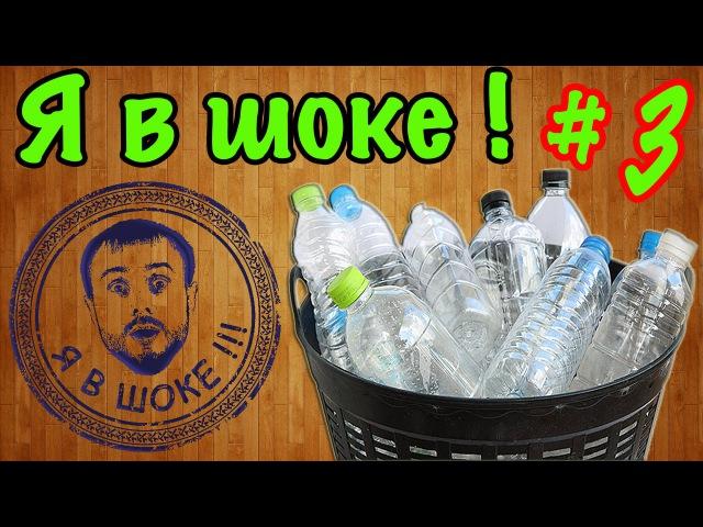 Я в шоке 5 идей из пластиковых бутылок 3/5 ideas about recycling plastic of bottles 3