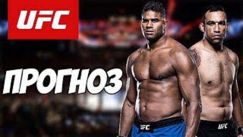 Прогноз UFC 213 Алистар Оверим - Фабрисио Вердум I Аналитика ММА