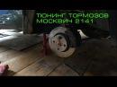Тюнинг передних тормозов Москвич 2141 ТУРБО Установка суппорта ГАЗ 3110 и дисков AU...