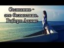 Сознание - это безмолвие. Роберт Адамс