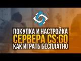 Покупка и настройка сервера CS:GO. Как играть бесплатно? GIGA GAMES 2017
