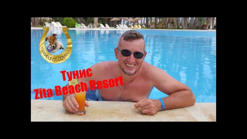 Отель Zita Beach, Зарзис, Тунис. English subtitles