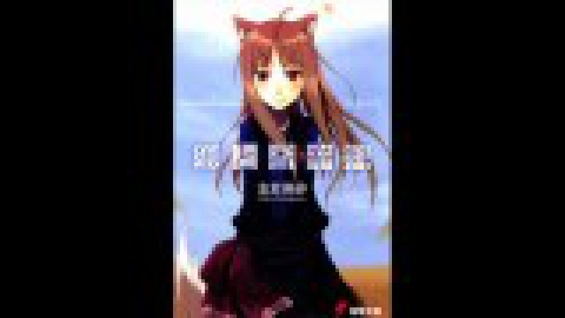Spice and Wolf OST - 04 - Shippo Dance