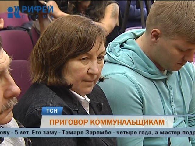 В Перми вынесли приговор по делу об обрушении дома на Куйбышева