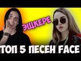 ТОП 5 ЗАЕДАЮЩИХ ПЕСЕН FACE (ФЕЙС) ?