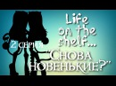Life on the shelf... 2 серия Снова новенькие Стоп-моушен Монстер Хай