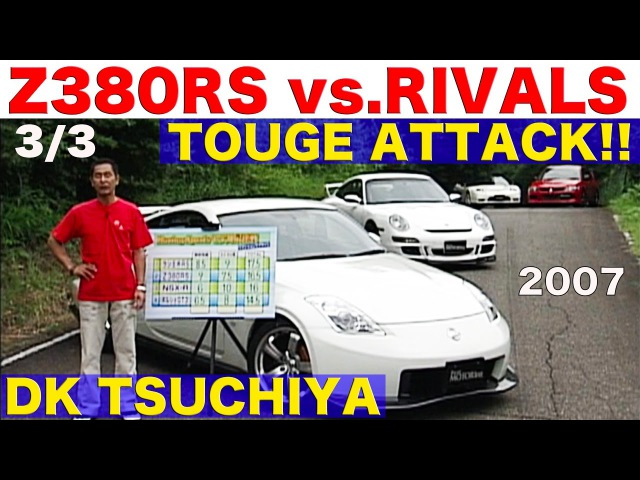 Best MOTORing 2007 — Touge Attack! Fairlady Z 380RS vs. Rivals.