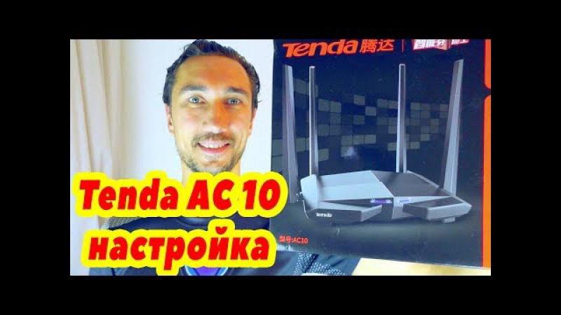 Tenda ac10 настройка ТОП роутера за 40$ / Обзор WEB интерфейса, программы для телефона