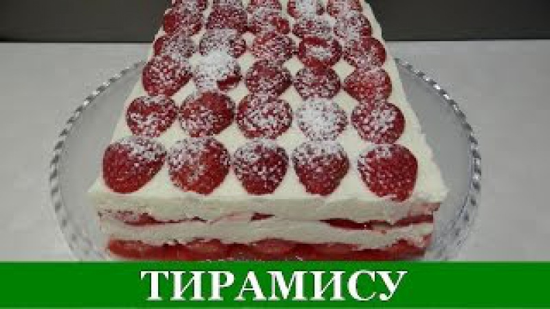 Клубничный ТИРАМИСУ Вкуснейший Торт без Выпечки