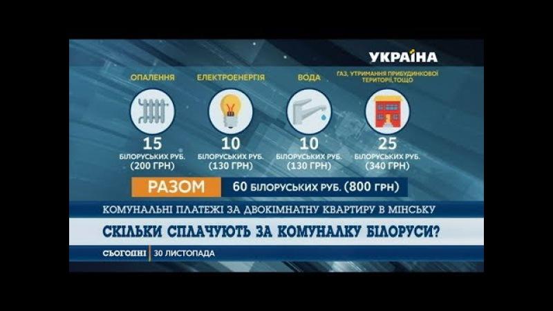 Як живе Білорусь скільки коштує комуналка у Мінську