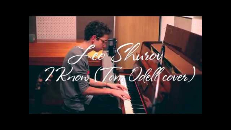 Лев Шуров — I Know (Tom Odell cover)