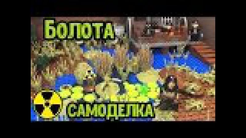 САМОДЕЛКА LEGO STALKER- БОЛЬШИЕ БОЛОТА!! (Сталкер, 18 серия!)