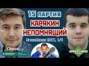 Карякин - Непомнящий, 15 партия, 3 2. Староиндийская защита ⚡️ SС 2017 1/4 🎤 Сергей Шип