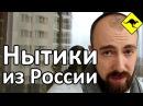 Достали Нытики из России, С-ка