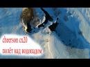 полёт над зимним водопадом cheerson cx20 р Плетёнка
