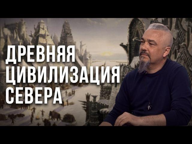 Древняя цивилизация Севера Георгий Тымнетагин