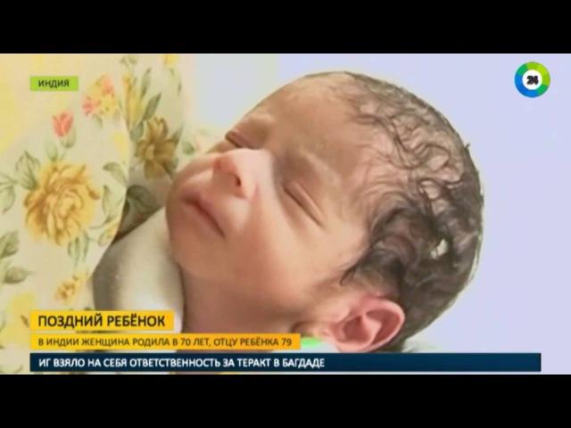 Долгожданный первенец: 70-летняя старушка родила здорового малыша