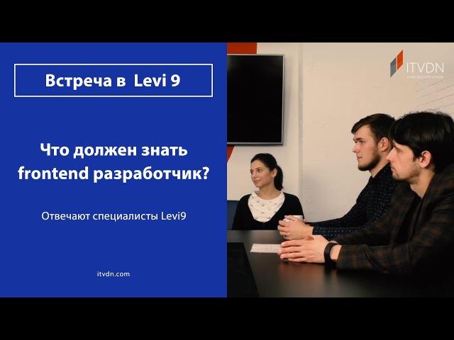 Что должен знать frontend разработчик? Отвечают специалисты Levi9
