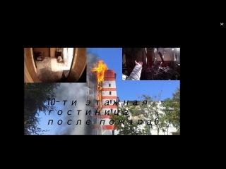 Сталкинг|заброшенная 10-ти этажная гостиница в Ростове после пожара